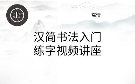 汉简书法入门练字视频讲座