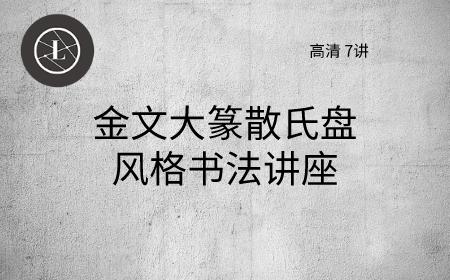 金文大篆散氏盘风格书法讲座