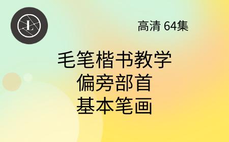 毛笔楷书教学(偏旁部首+基本笔画)