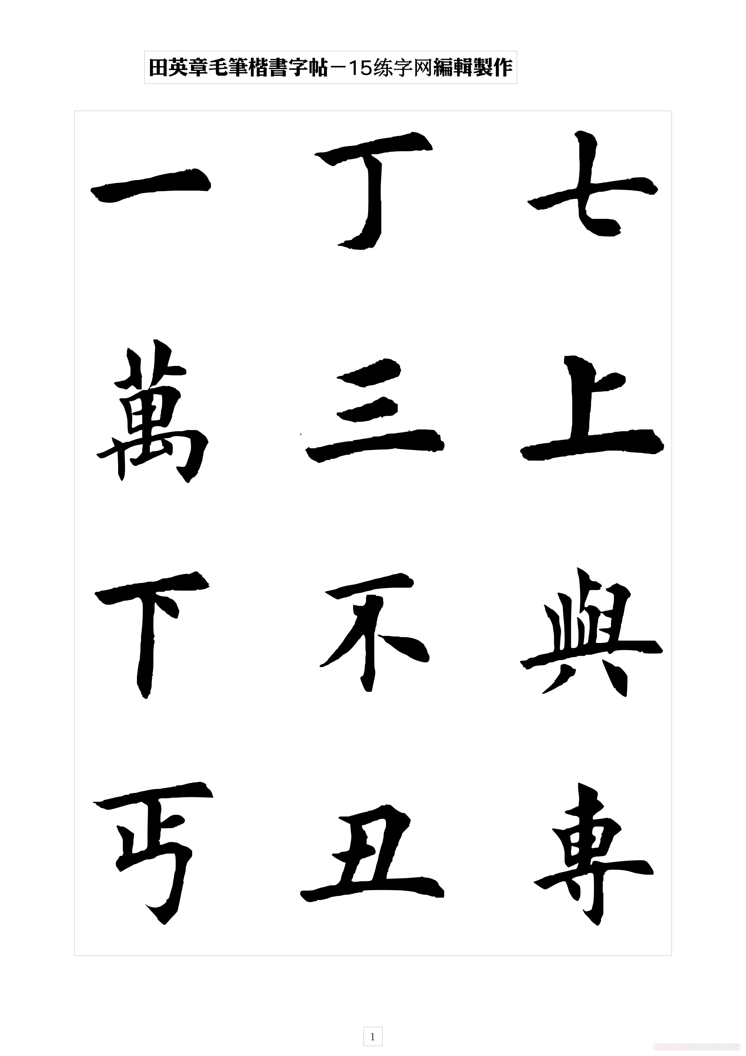 田英章毛笔楷书字帖范本(1)