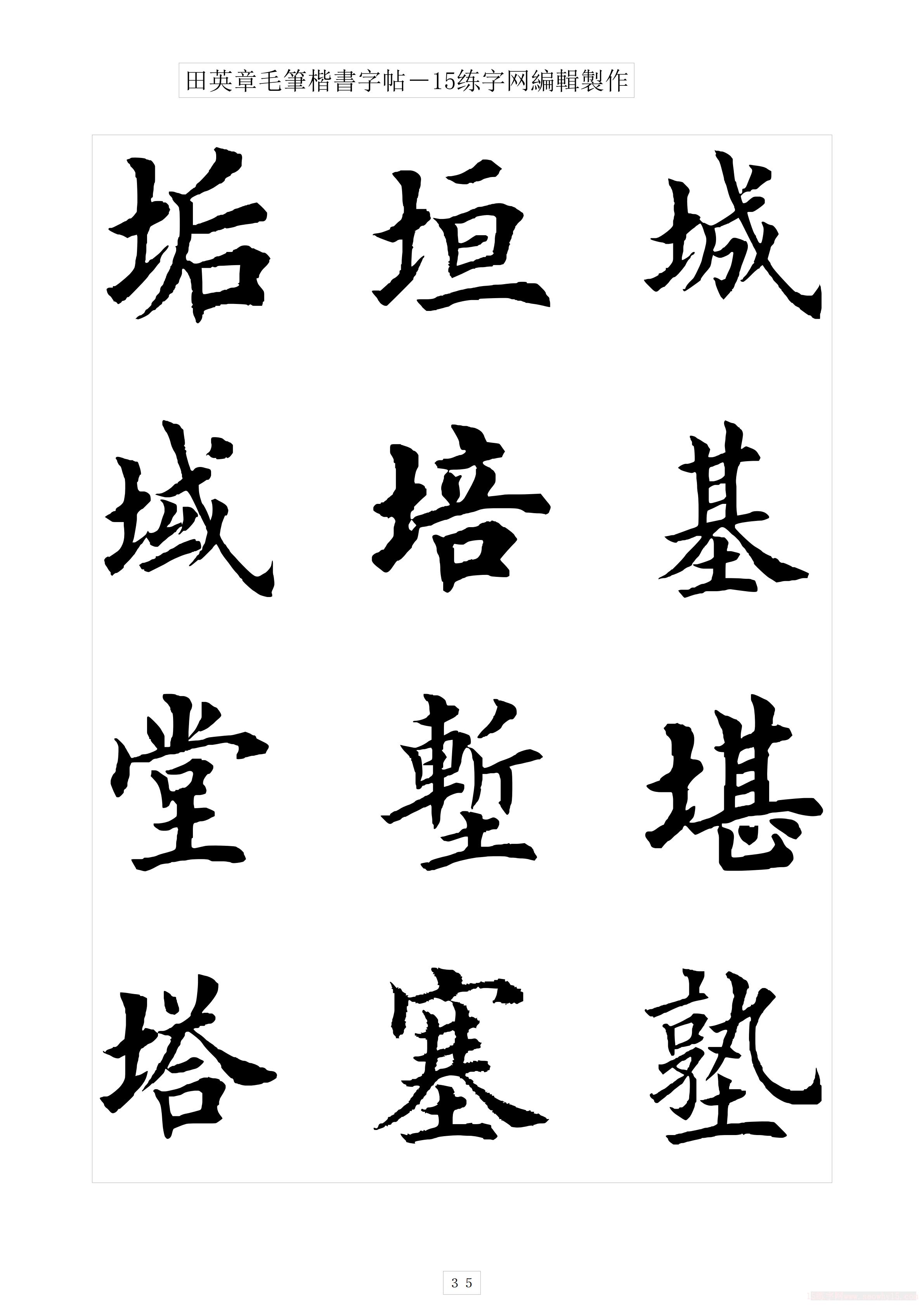 田英章毛笔楷书字帖范本(4)
