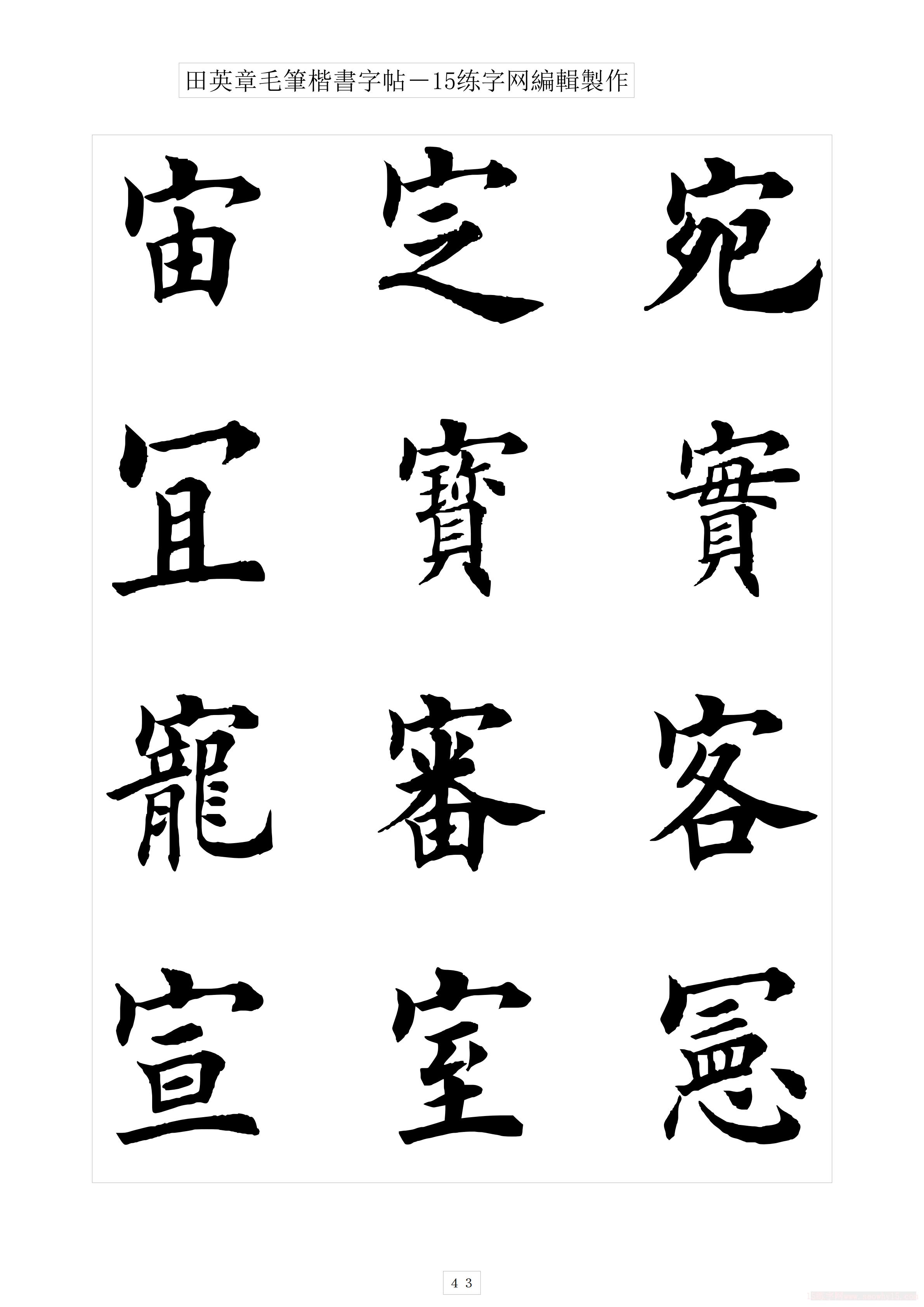 田英章毛笔楷书字帖范本(5)