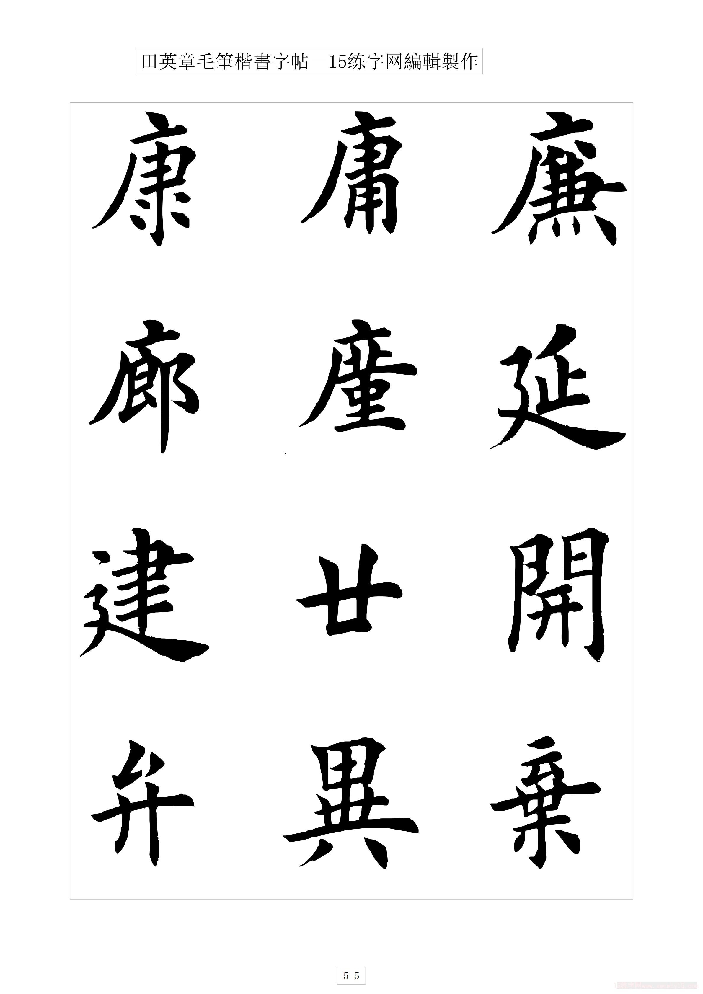 田英章毛笔楷书字帖范本(6)