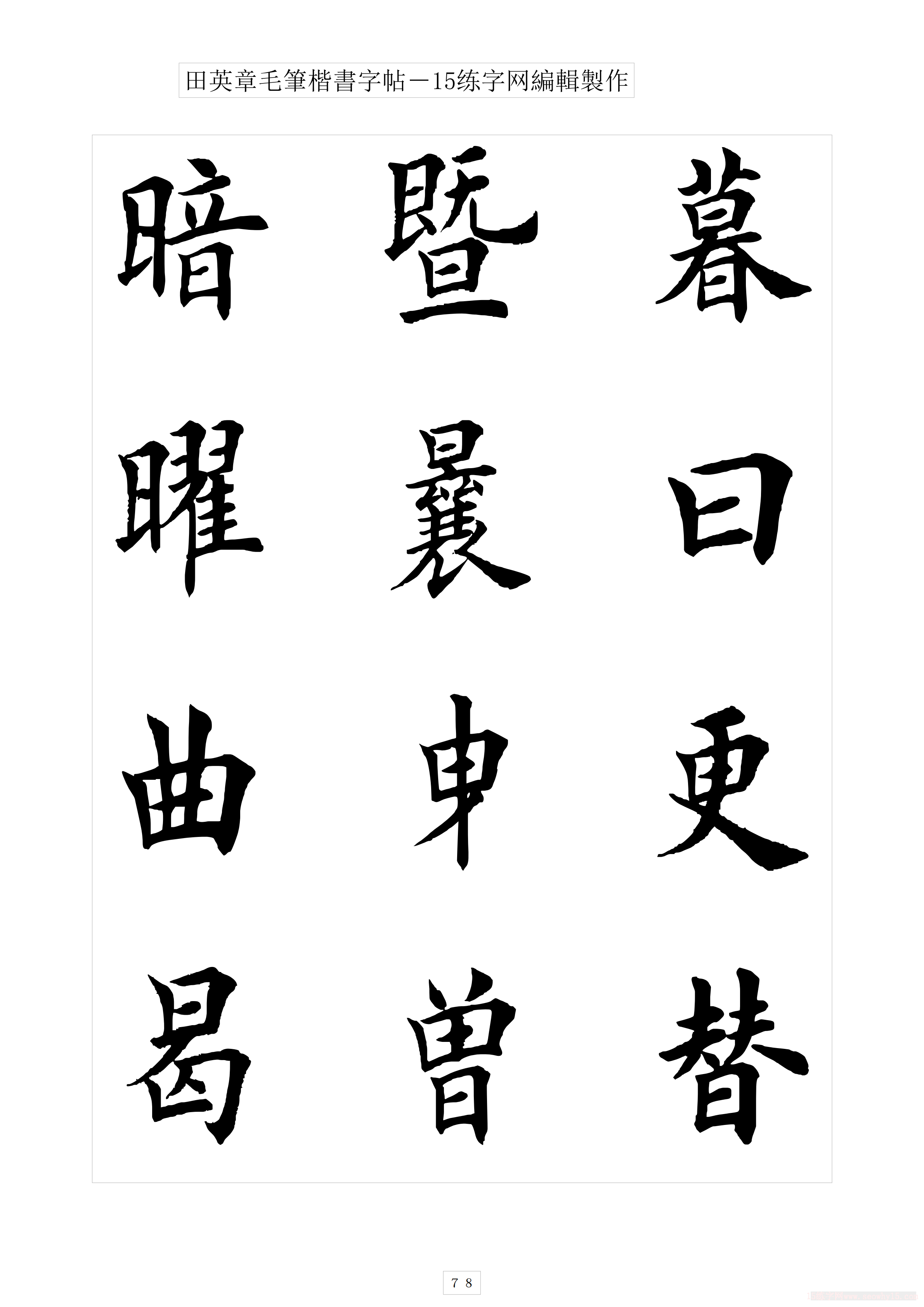 田英章毛笔楷书字帖范本(8)