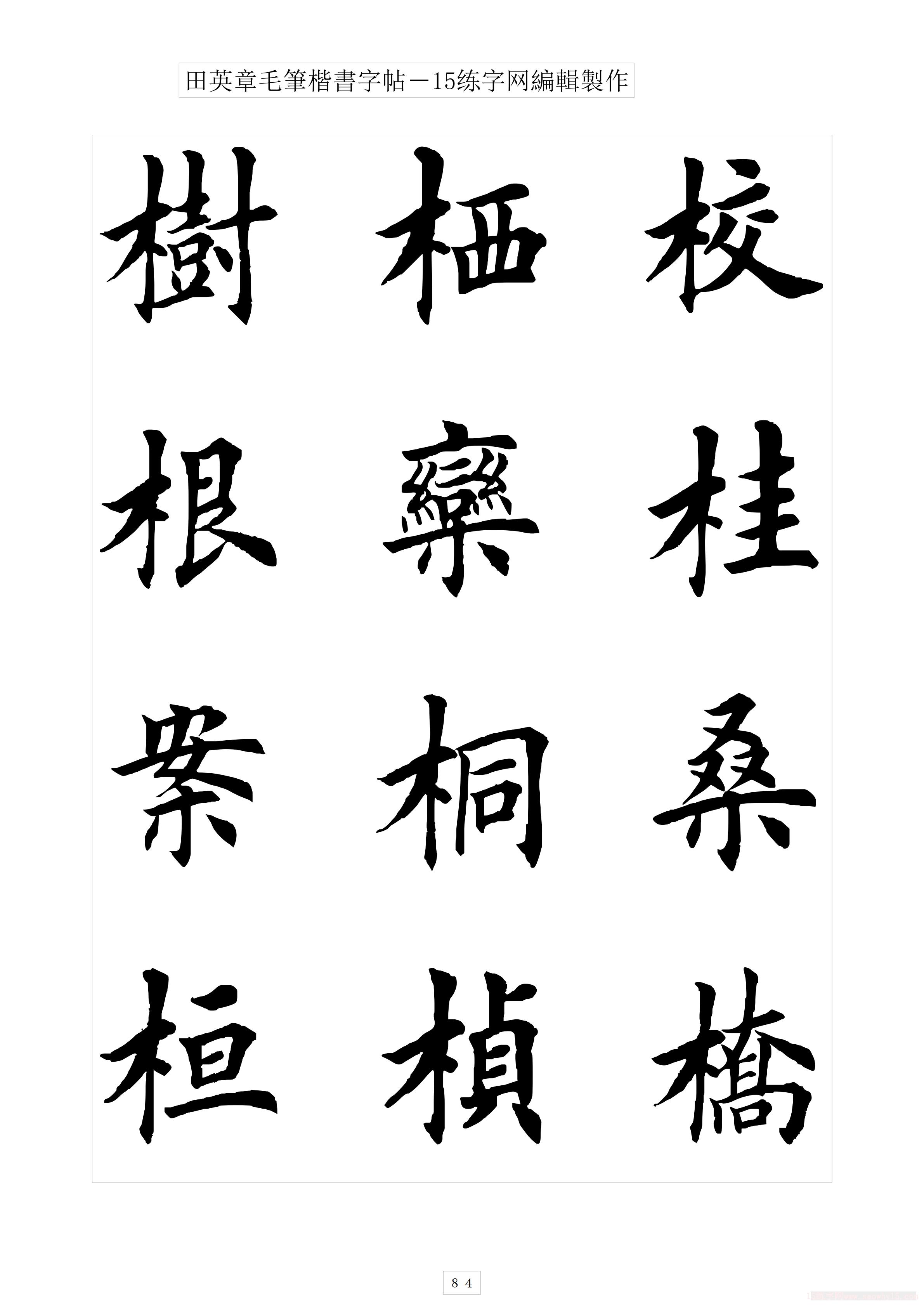 田英章毛笔楷书字帖范本(9)