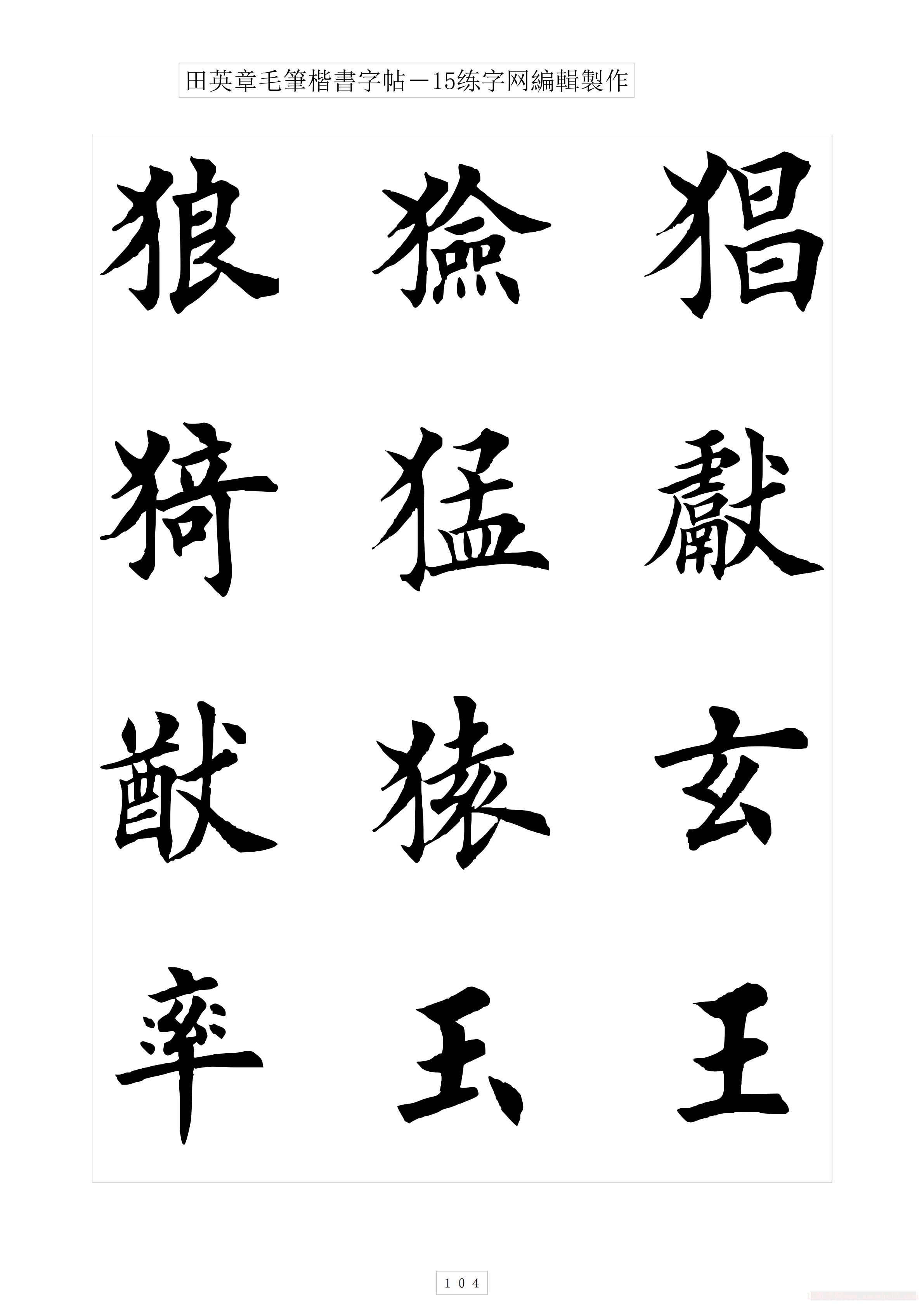 田英章毛笔楷书字帖范本(11)