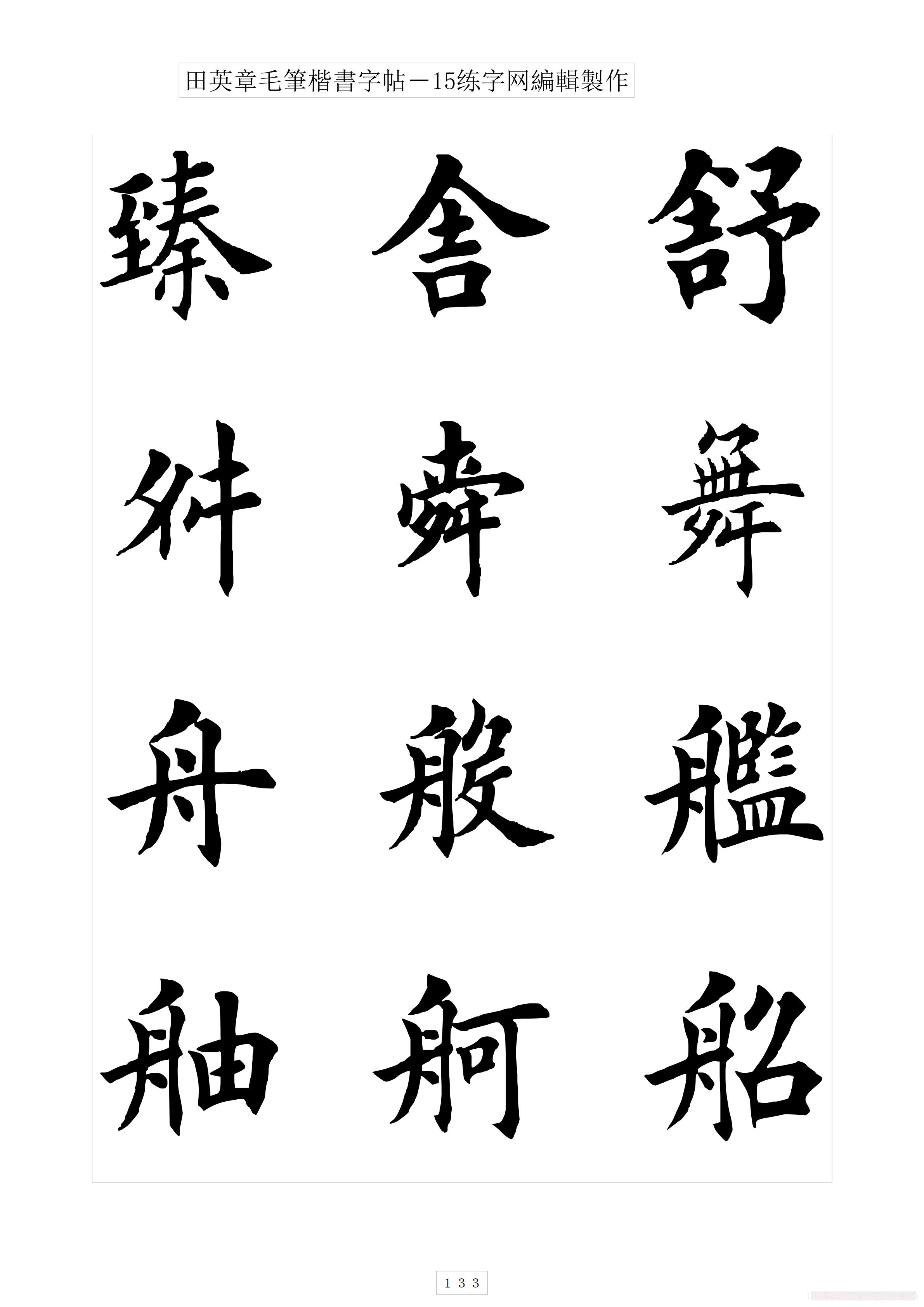 田英章毛笔楷书字帖范本(14)