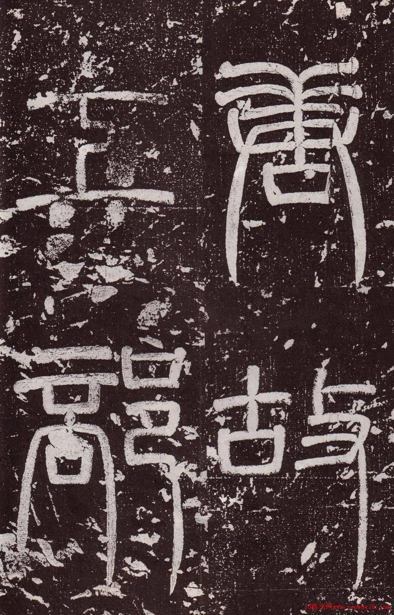 郭虚己墓志字帖(1)