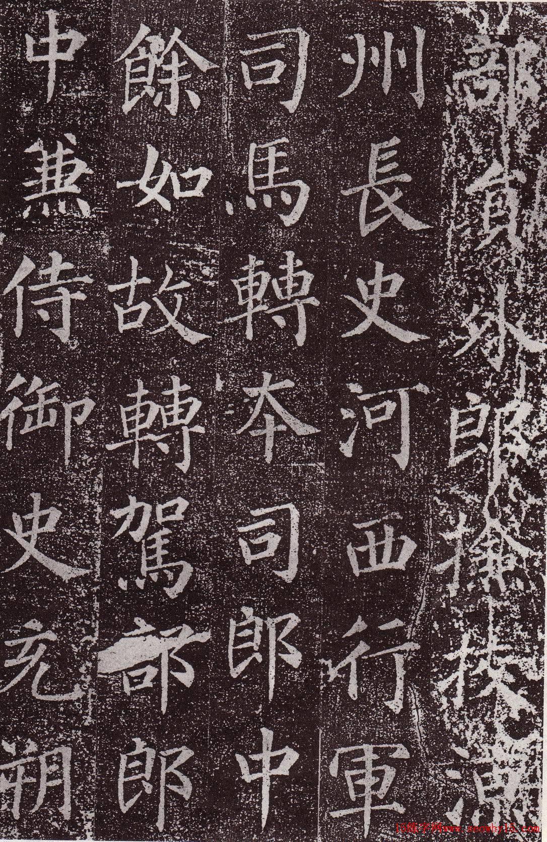 郭虚己墓志字帖(3)