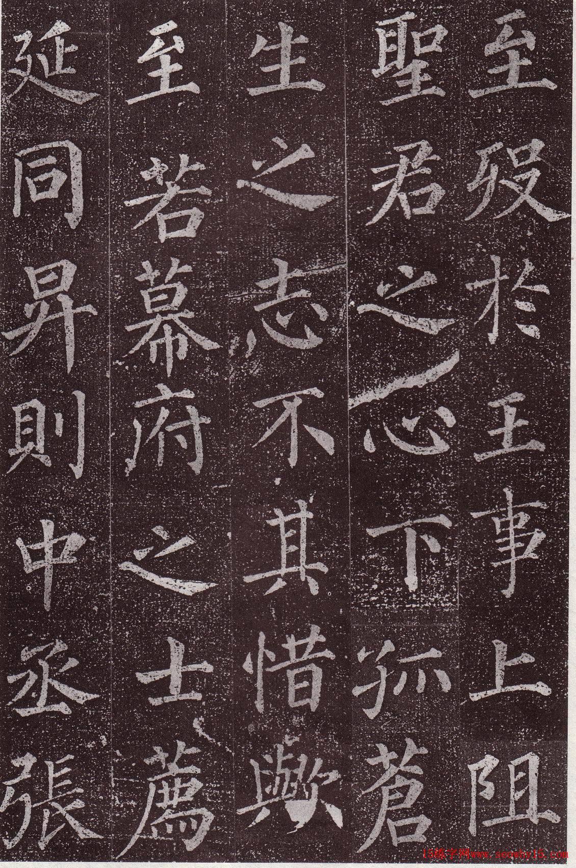 郭虚己墓志字帖(4)