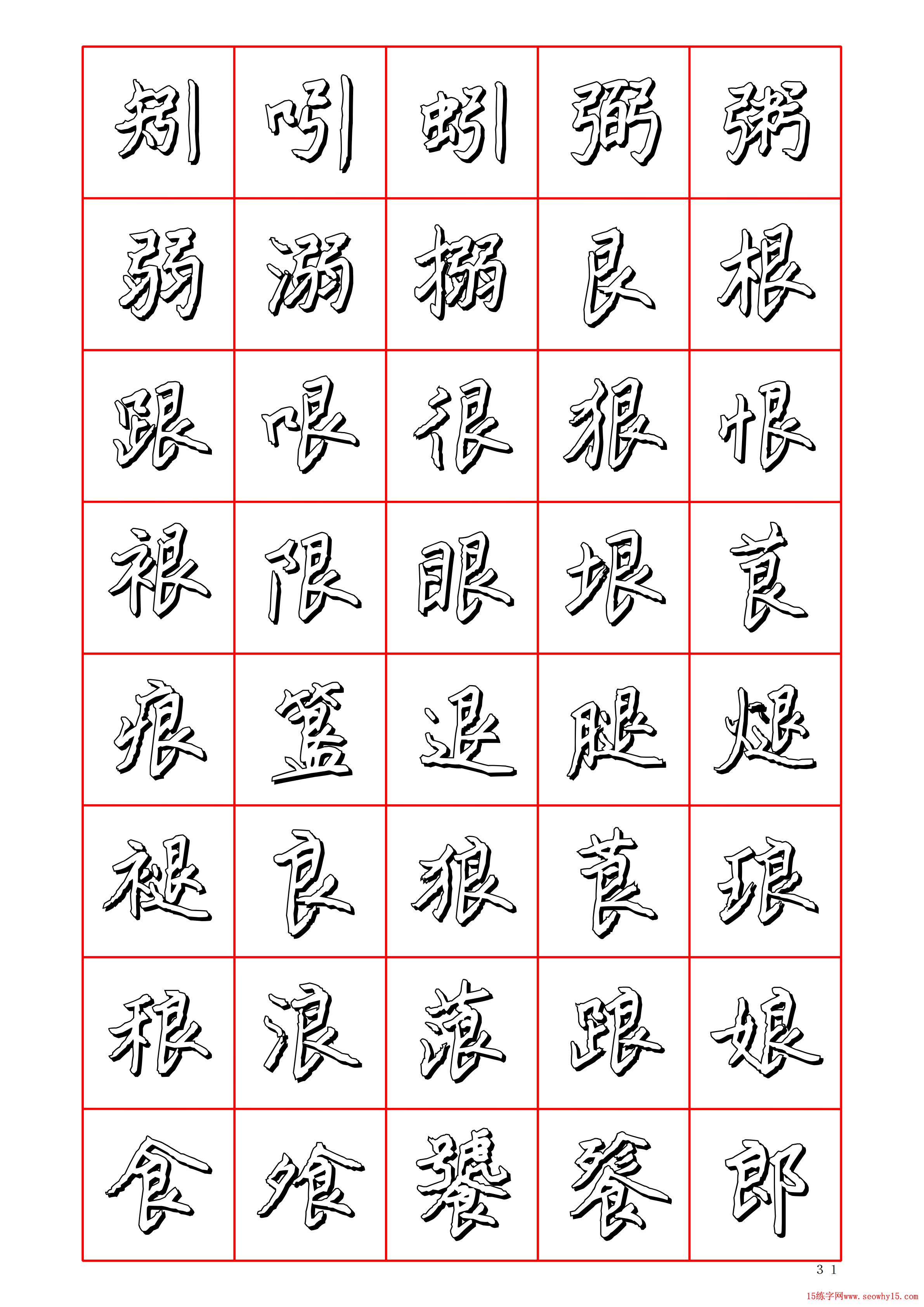 硬笔楷书七千字(3)-清晰大字【 15练字网 】 精心整理