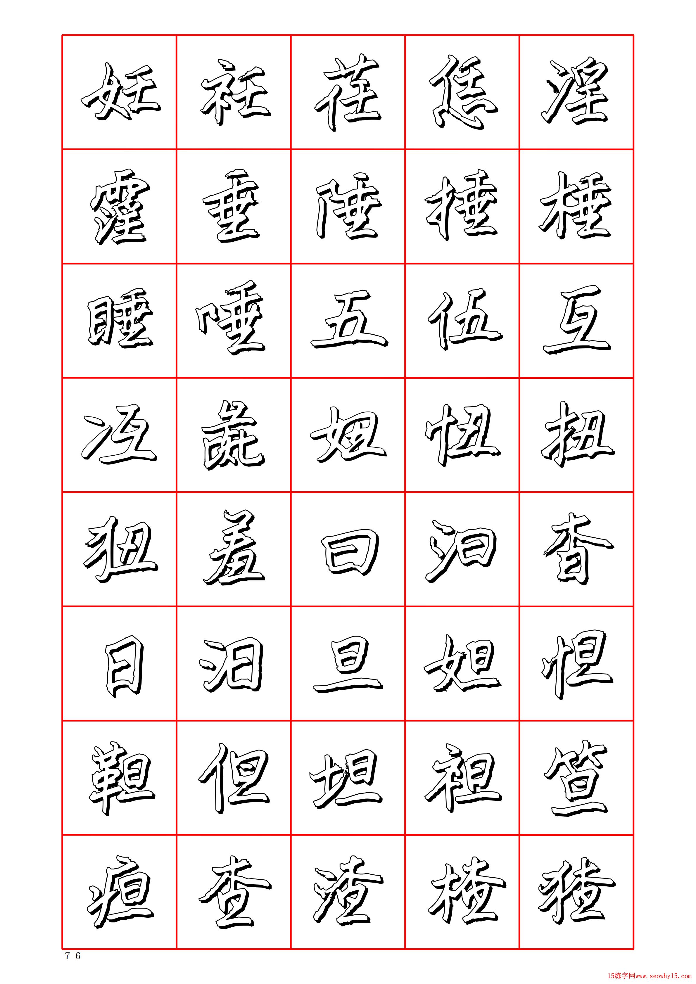 硬笔楷书七千字(6)-清晰大字【 15练字网 】 精心整理