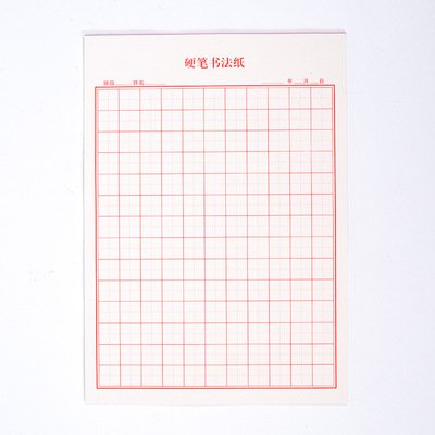 硬笔书法作品纸,米字格田字格本、方格练字本出售
