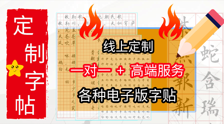 联系15练字网