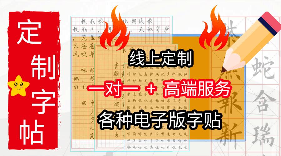 联系15练字网