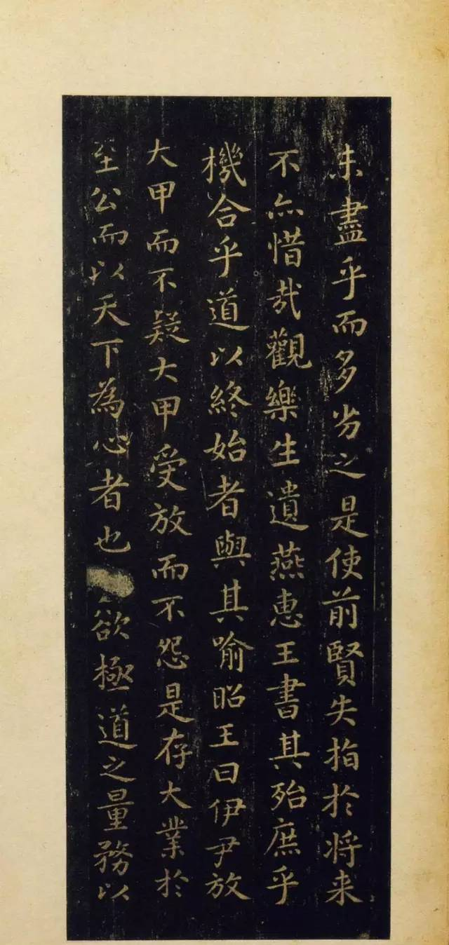 三国时期王越_王羲之第一小楷《乐毅论》书法欣赏 - 15练字网