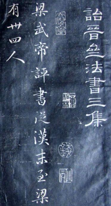 书法欣赏清代成亲王永瑆《诒晋斋法书》