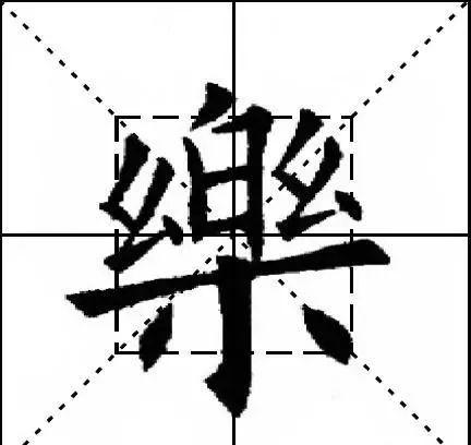 欧阳询九成宫结体三十六法(34—36)