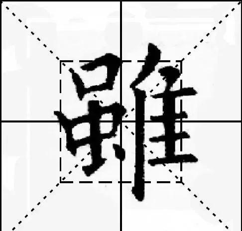 欧阳询九成宫结体三十六法(22—24)