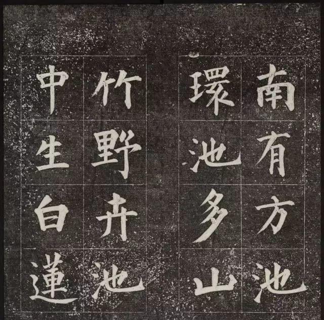 书法欣赏清代成亲王楷书《庐山草堂》