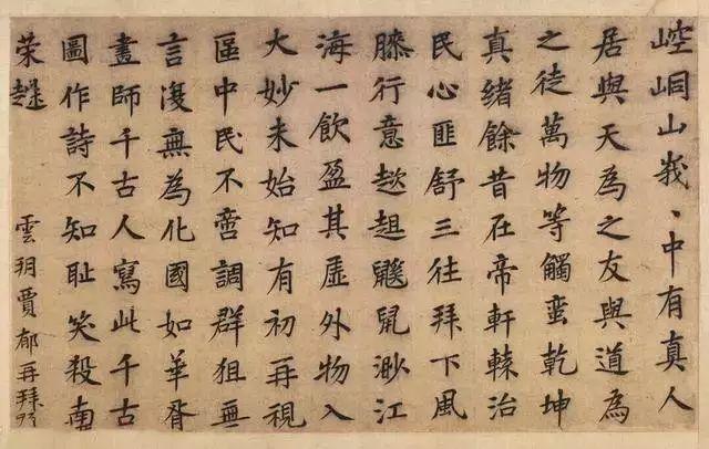 书法欣赏明代贾郁小楷《题跋崆峒问道图》