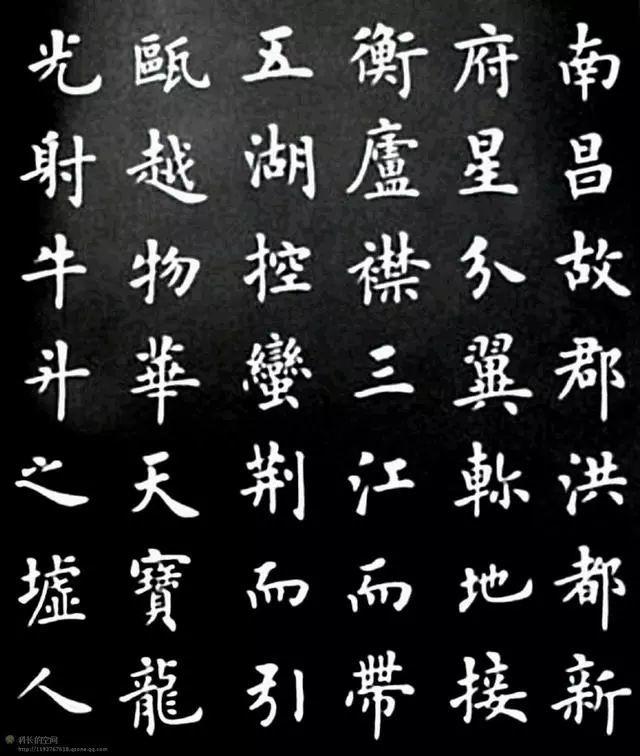 书法欣赏卢中南《滕王阁序》