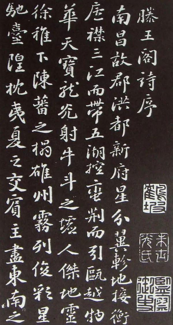 书法欣赏苏轼小楷《滕王阁序》