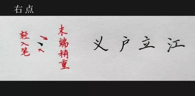 硬笔书法入门教程:楷书笔画+偏旁部首讲解