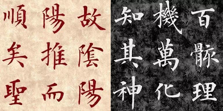陆启成楷书欣赏《黄帝阴符经》