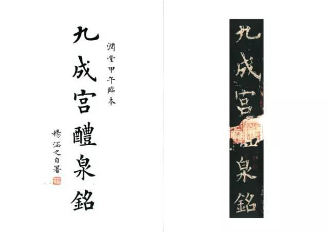 初学者如何临写《九成宫》?