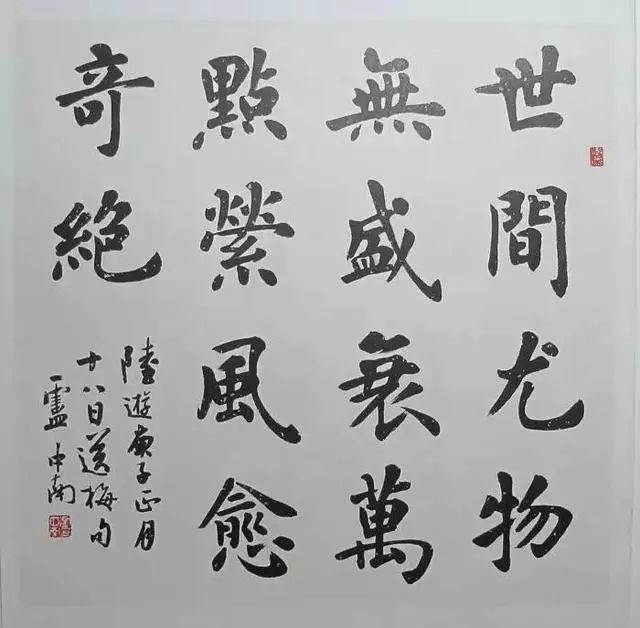 田英章和卢中南楷书欣赏