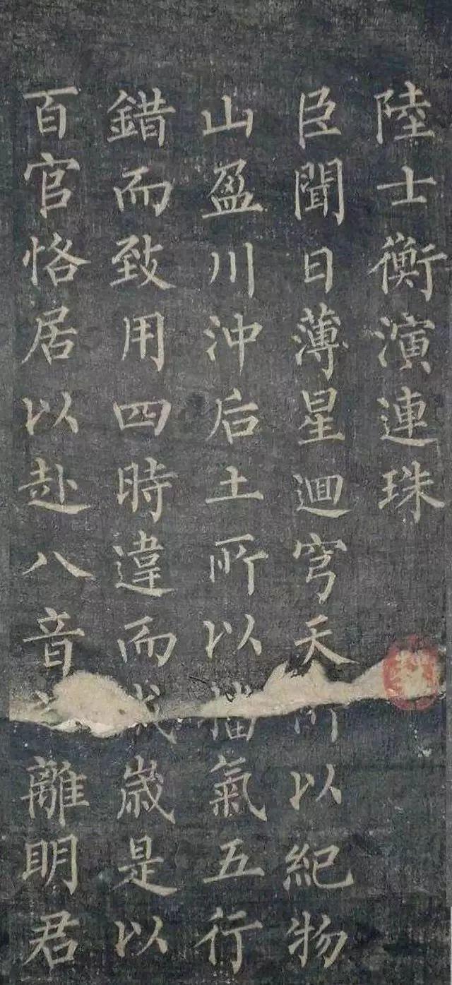 书法欣赏柳公权楷书《陆士衡演连珠》
