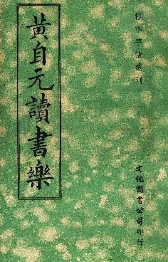 书法欣赏黄自元楷书《读书乐》