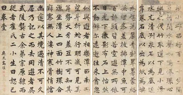 高垲楷书节录《永州八记》四条屏
