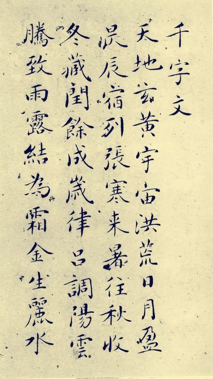 书法欣赏吴玉如《小楷千字文》