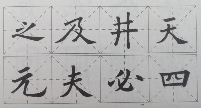书法结构,用这个方法练练如何?