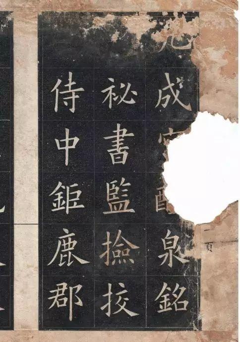 清姚孟起临《九成宫》(民国中华书局版)