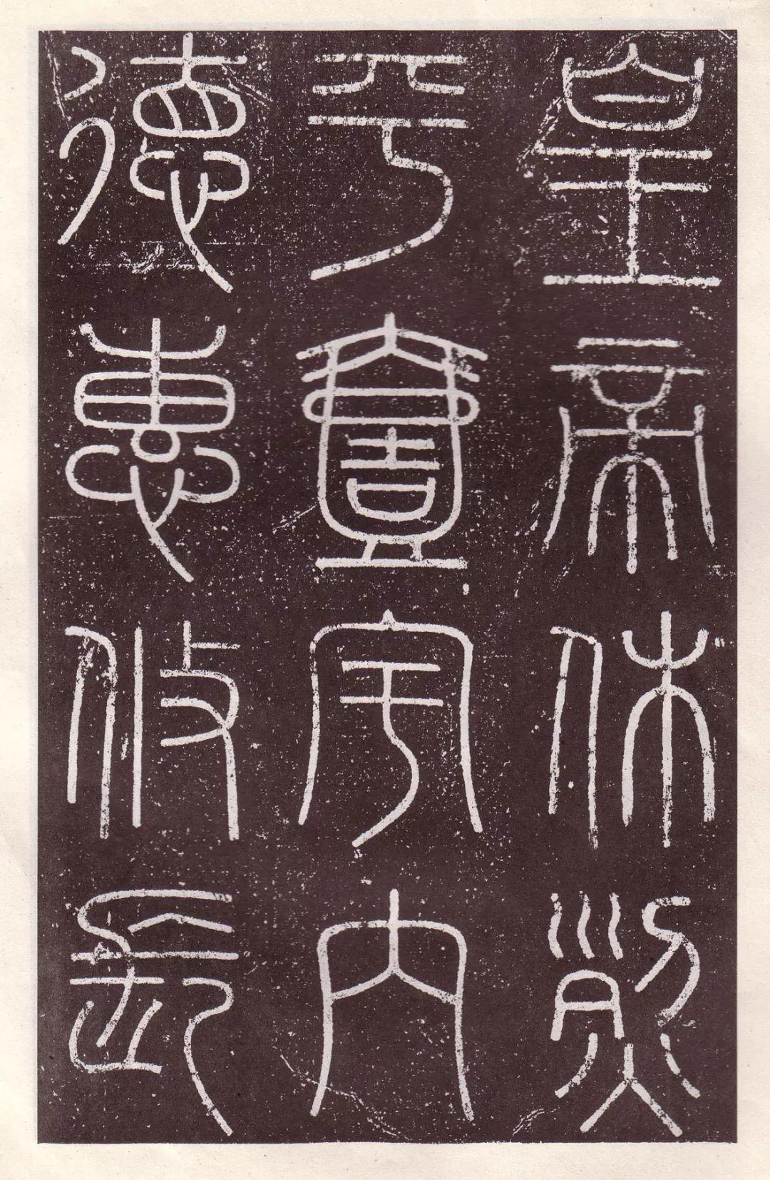 李斯篆书《会稽刻石》
