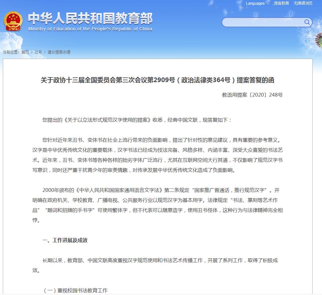 教育部:不可随意造字、使用丑书,要规范汉字书写教育!
