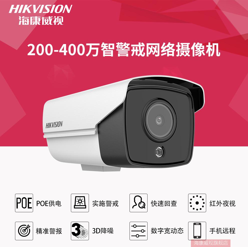 海康威视智能警戒摄像机,明星产品让安防更智慧