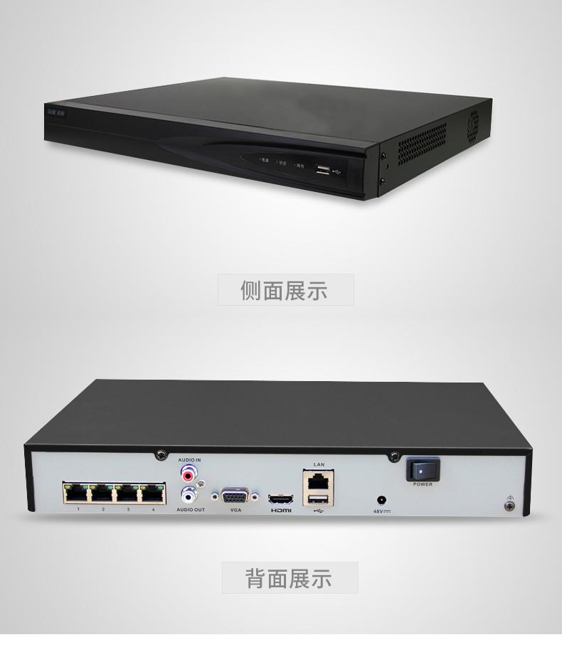 海康威视4路硬盘录像机 DS-7804N-K1/4P POE网络家用监控录像机