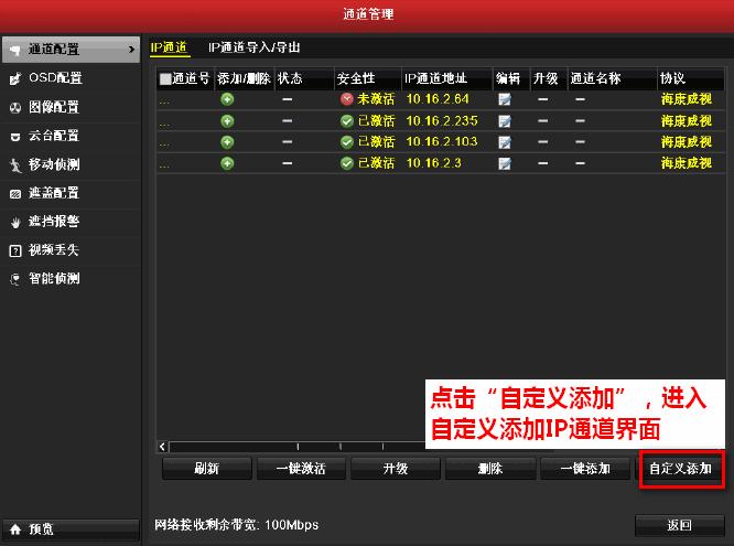 录像机添加摄像机的N种添加技巧