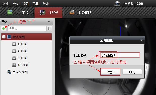 IVMS-4200客户端一键开启视图预览