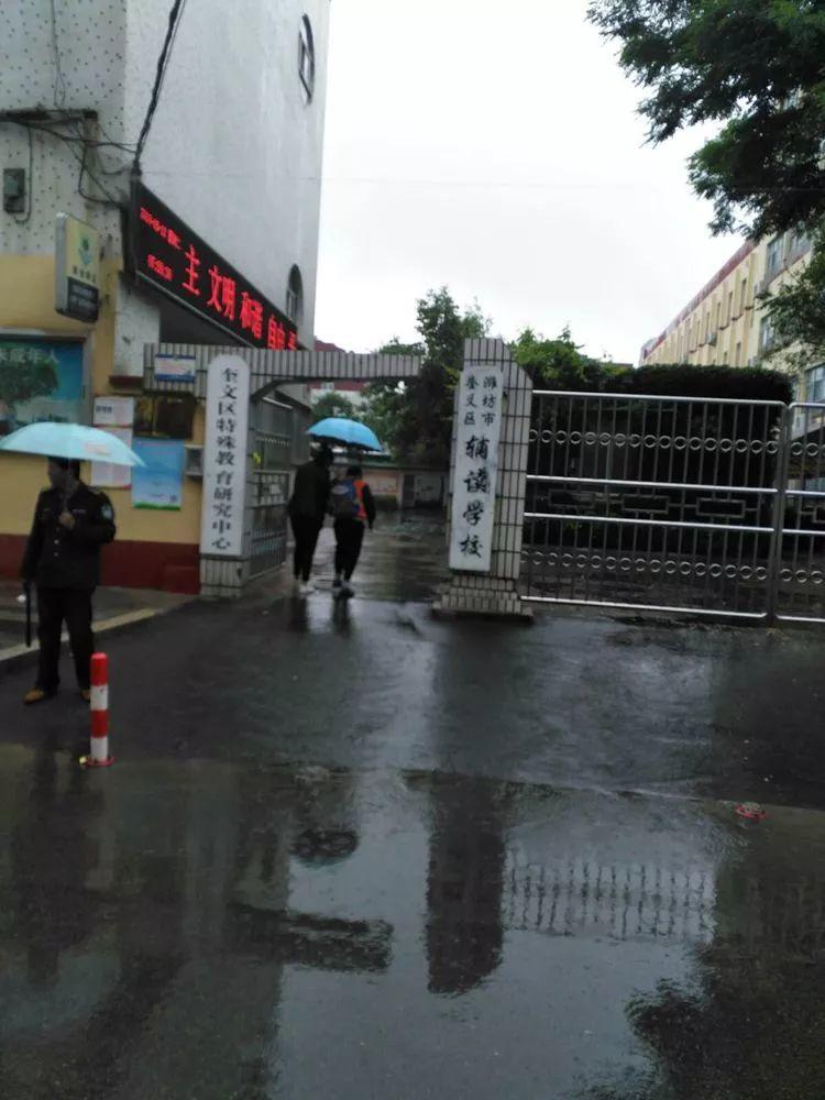 学校安全防范无小事,无惧风雨