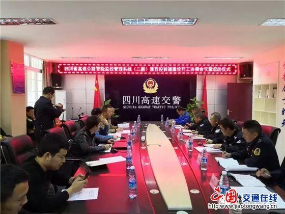 四川省高速公路智能监控管理系统