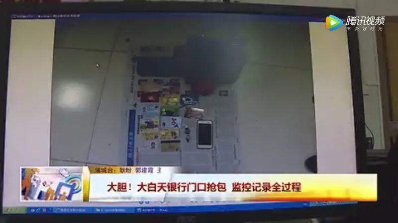 视频监控记录银行门口抢包者全过程