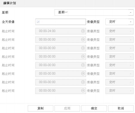 海康NVR4.0录像配置方法