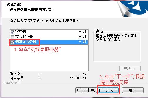 流媒体服务器配置引导