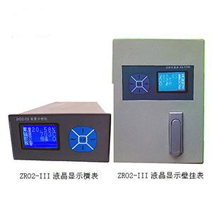 ZrO2-III型氧化锆氧量分析仪