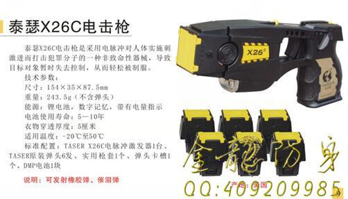 杭州警方从美国引进泰瑟电击枪